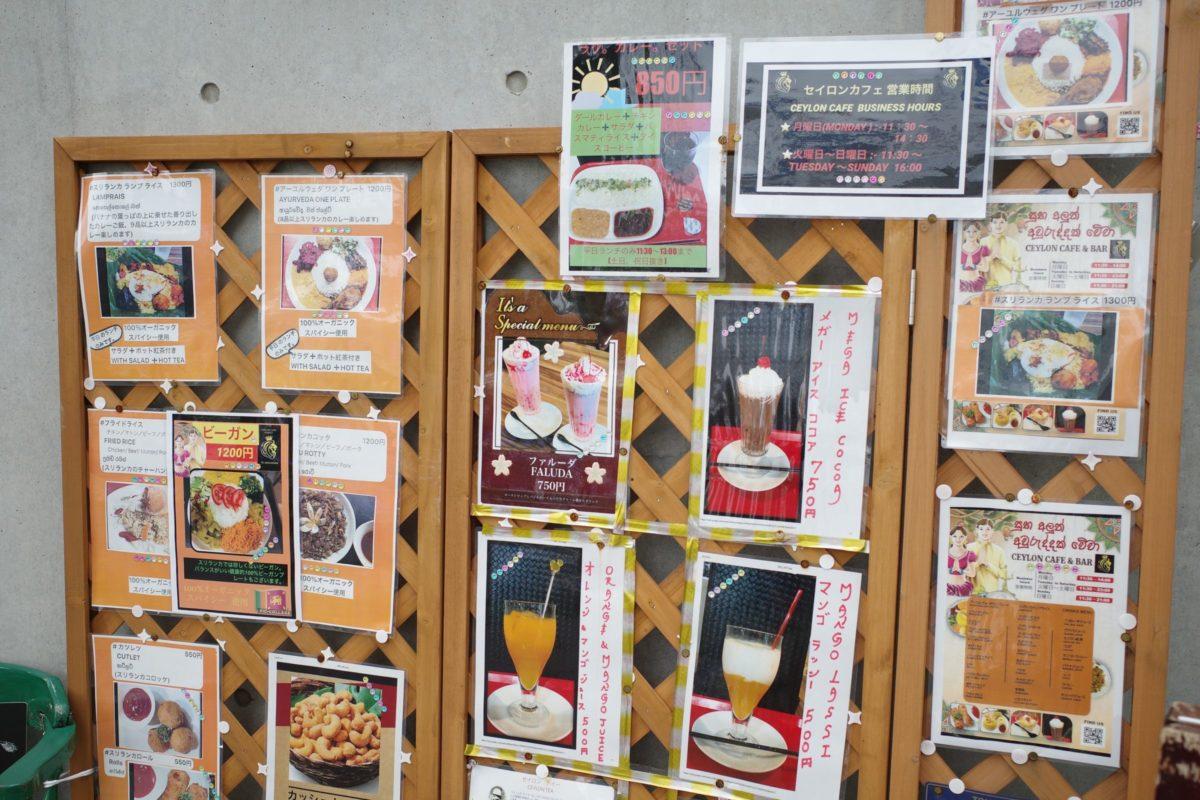 セイロンカフェ(表メニュー)