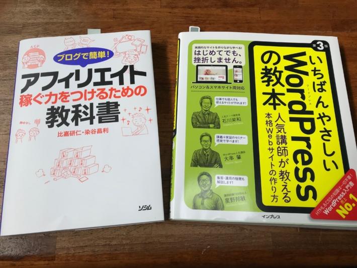 WordPress参考図書