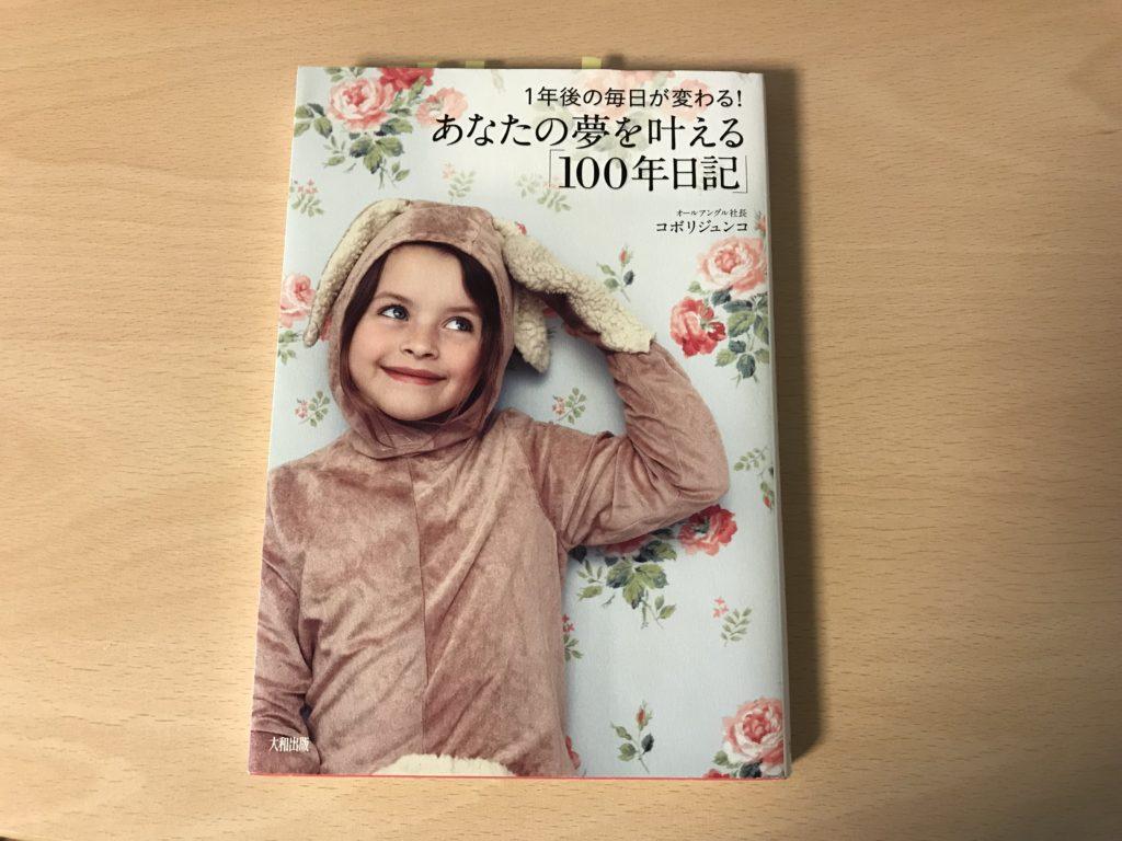 あなたの夢をかなえる100年日記
