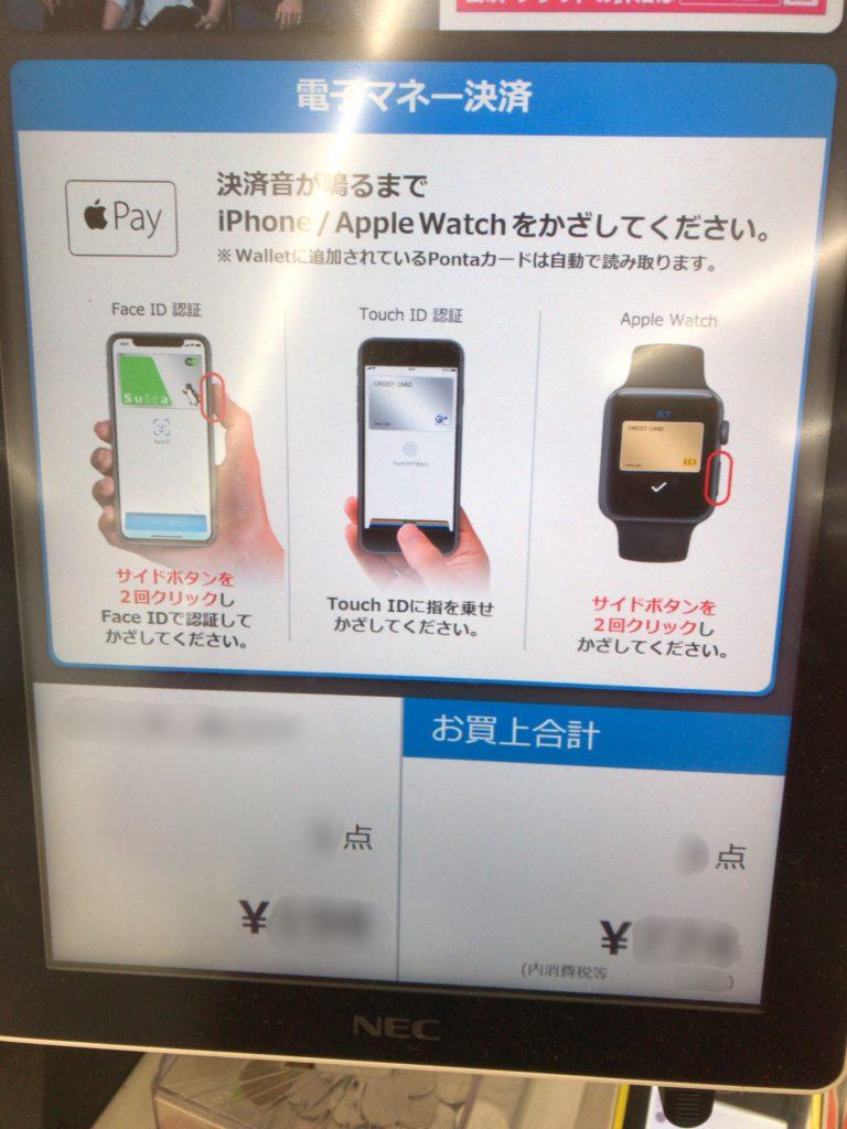 ApplePayレジ画面