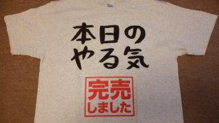 やる完Tシャツ