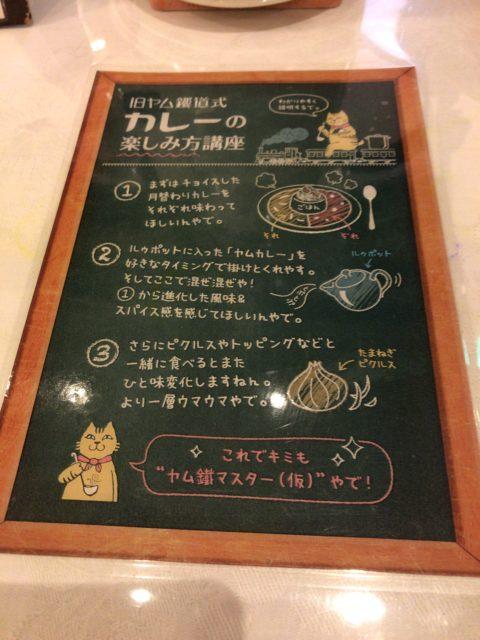 旧ヤム鐵道 食べ方