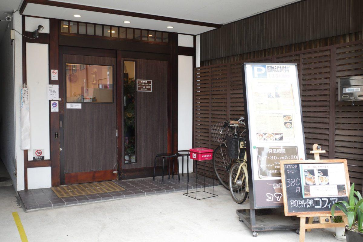 珈琲館コフィア 入口