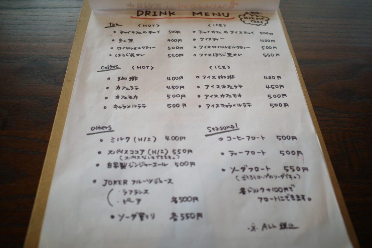 チャイカフェ ドリンクメニュー