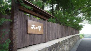 森の響 看板