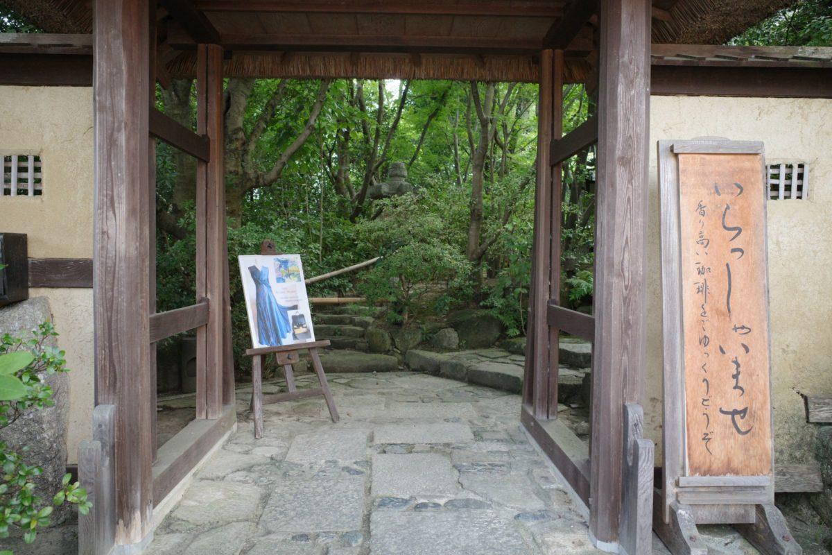 森の響 入口