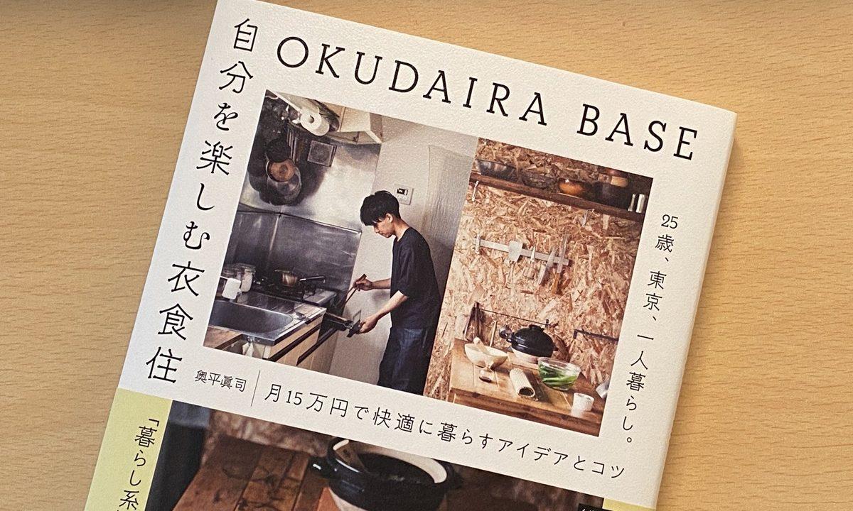 衣食住 okudaira base 自分 を 楽しむ